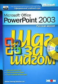Microsoft PowerPoint 2003. Русская версия (+ CD-ROM)