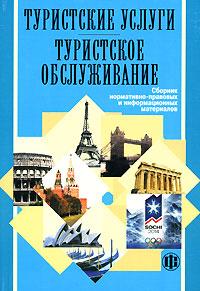 Туристские услуги. Туристское обслуживание. Сборник нормативно-правовых и информационных материалов