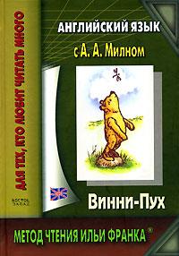 Английский язык с А. А. Милном. Винни-Пух / Alexander Alan Milne. Winnie-the-Pooh