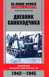 Дневник самоходчика. Боевой путь механика-водителя ИСУ-152. 1942-1945