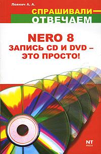 Nero 8. Запись CD и DVD - это просто! ( 978-5-477-01224-4 )