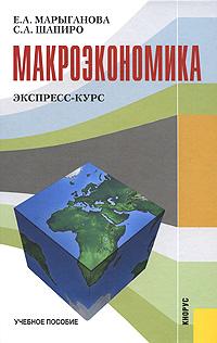 Макроэкономика. Экспресс-курс