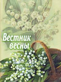 Вестник весны