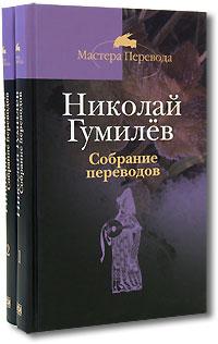 Николай Гумилев. Собрание переводов (комплект из 2 книг)