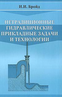Нетрадиционные гидравлические прикладные задачи и технологии