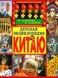 Детская энциклопедия по Китаю