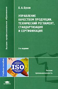 Управление качеством продукции. Технический регламент, стандартизация и сертификация