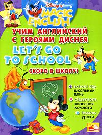 Let's Go to School / Скоро в школу! Учим английский с героями Диснея