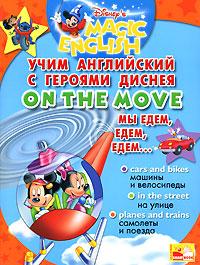 On the Move / Мы едем, едем, едем... Учим английский с героями Диснея