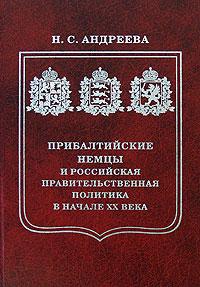 Прибалтийские немцы и российская правительственная политика в начале XX века