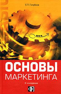 Основы маркетинга12296407Предлагаемая книга представляет собой базовый курс учебной дисциплины Маркетинг. В основу учебника положен многолетний опыт автора по преподаванию маркетинга студентам экономических учебных заведений, а также слушателям системы повышения квалификации. В учебнике рассматриваются основные понятия маркетинга и его использование на разных уровнях управления, роль маркетинга в стратегическом планировании. Подробно излагаются вопросы маркетинговых исследований, изучения и анализа рыночной ситуации, предпланового маркетингового анализа. При рассмотрении проектирования элементов комплекса маркетинга акцент сделан на формирование продуктовой, ценовой, сбытовой и коммуникационной политик. Заканчивается книга изучением вопросов планирования, организации и контроля маркетинговой деятельности. После каждого раздела приводятся вопросы для повторения и обсуждения, а также конкретные ситуации. Книга рассчитана на руководителей всех уровней, преподавателей, студентов, слушателей...