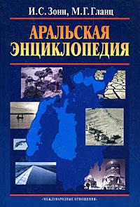Аральская энциклопедия