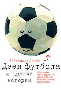 Дзен футбола и другие истории