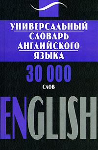 Универсальный словарь английского языка. 30000 слов / English ( 978-5-17-050297-4, 978-966-09-0258-9 )