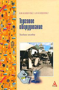 В. Ф. Кащенко, Л. В. Кащенко Торговое оборудование