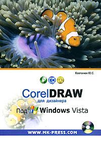 CorelDraw для дизайнера. Под Windows Vista (+ CD-ROM)