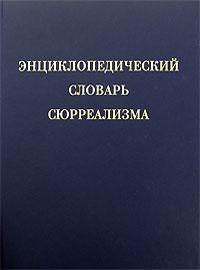 Энциклопедический словарь сюрреализма