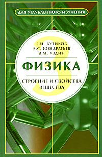 Физика. В 3 книгах. Книга 3. Строение и свойства вещества