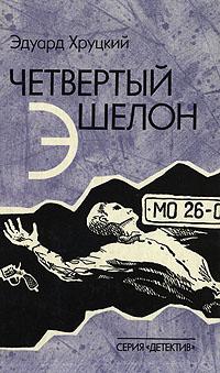 Четвертый эшелон. Трилогия (1941 - 1945)