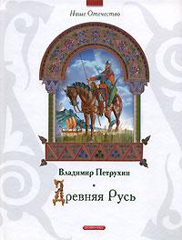 Древняя Русь