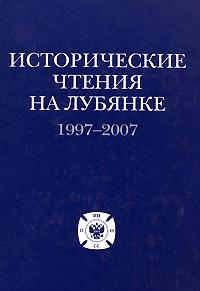 Исторические чтения на Лубянке. 1997-2007