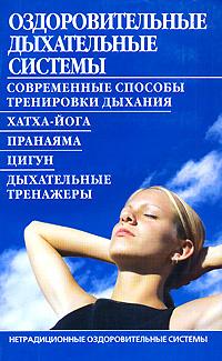 Оздоровительные дыхательные системы ( 978-5-17-050365-0, 978-966-09-0310-4 )