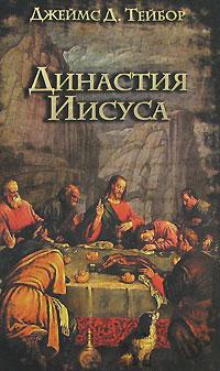 Династия Иисуса