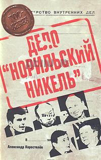 """Дело """"Норильский никель"""""""