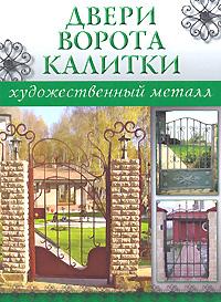 Двери, ворота, калитки