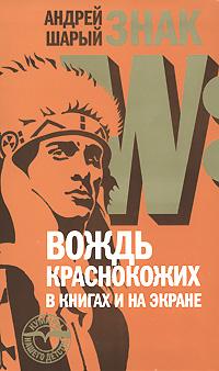 Андрей Шарый Знак W. Вождь краснокожих в книгах и на экране