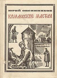 Кремлевские мастера: В. Ермолин, Фиораванти. Юрий Овсянников