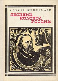 Звонкий колокол России: Герцен