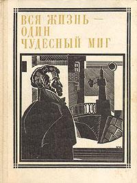 Вся жизнь - один чудесный миг: Пушкин