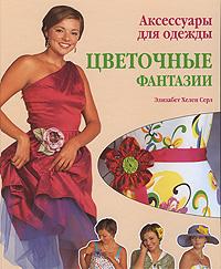 Аксессуары для одежды. Цветочные фантазии
