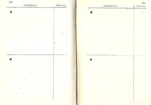 Юридический календарь на 1926 год
