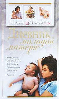 Дневник молодой матери