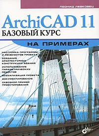 ArchiCAD 11. Базовый курс на примерах