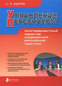 Управление персоналом. Многовариантный характер современной российской практики