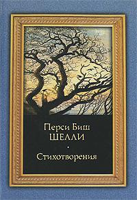 Перси Биш Шелли. Стихотворения