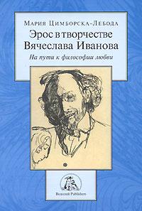 Эрос в творчестве Вячеслава Иванова. На пути к философии любви