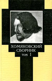 Хомяковский сборник. Том 1