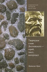 Творческое слово Достоевского - герой, текст, интертекст