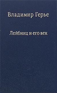 Лейбниц и его век
