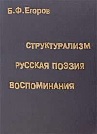 Структурализм. Русская поэзия. Воспоминания