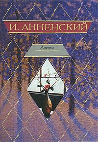 И. Анненский. Лирика