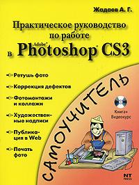 Практическое руководство по работе в Adobe Photoshop CS3 (+ DVD-ROM)