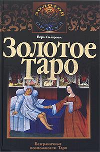 Золотое Таро ( 978-5-9757-0273-9, 978-5-9713-7501-2 )
