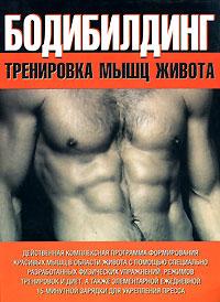 Бодибилдинг. Тренировка мышц живота ( 978-5-17-042611-9, 978-5-271-19108-4, 978-985-16-4312-3, 0-679-74435-5 )