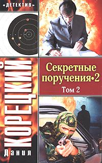 Секретные поручения-2. В 2 томах. Том 2