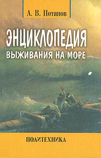 Энциклопедия выживания на море ( 978-5-7325-0670-9 )